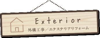 外構工事/エクステリアフォーム