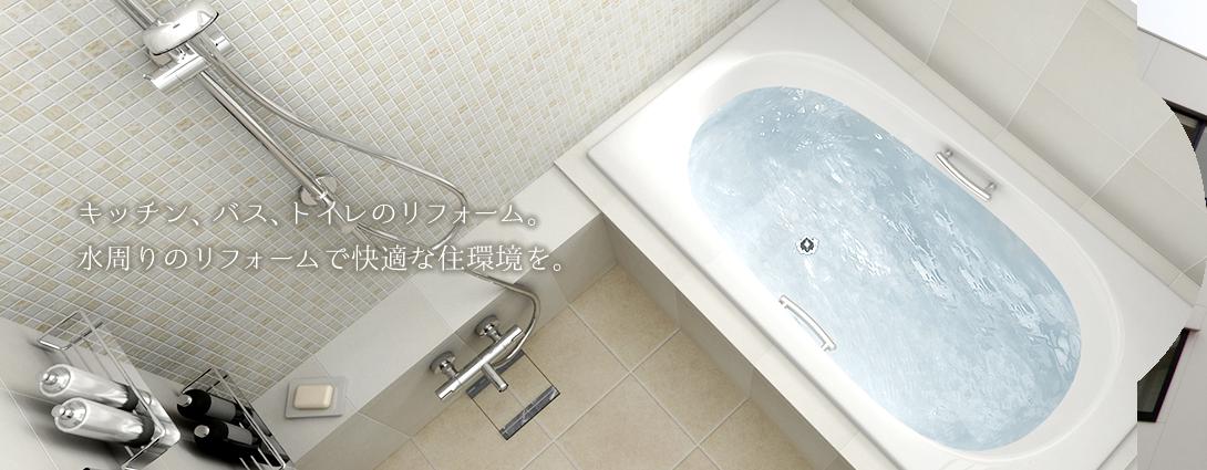 キッチン、バス、トイレのリフォーム。水周りのリフォームで快適な住環境を。